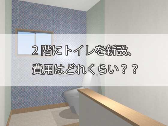 2階にトイレを新設、費用はどれくらい?
