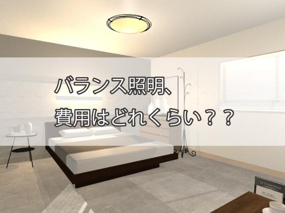 バランス照明、費用はどれくらい?