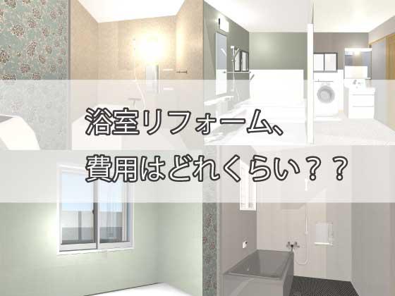 浴室リフォーム、費用はどれくらい?