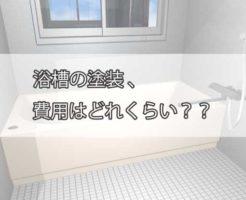 浴槽の塗装、費用はどれくらい?