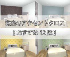 寝室のアクセントクロス【おすすめ12選】