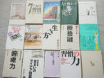 【3 冊厳選】人生が良くならざる得ない、永山巧磨のバイブル本