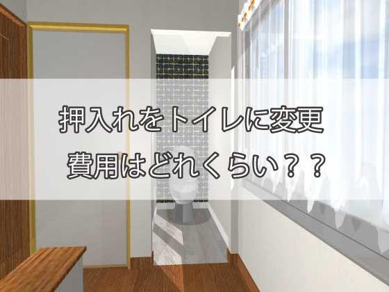 押入れをトイレに変更、費用はどれくらい?