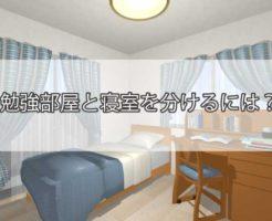 勉強部屋と寝室を分けるには?