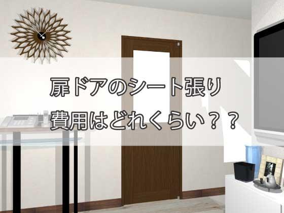 扉ドアシート張り、費用はどれくらい?