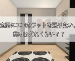 玄関にエコカラットを張りたい、費用はどれくらい?