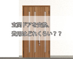 玄関ドアを交換、費用はどれくらい?