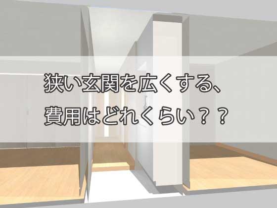 狭い玄関を広くする、費用はどれくらい?