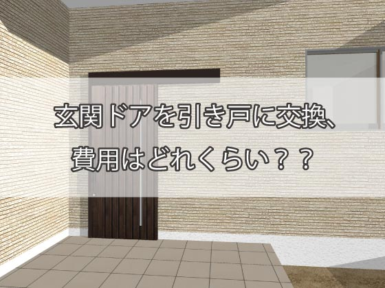 玄関ドアを引き戸に交換、費用はどれくらい?