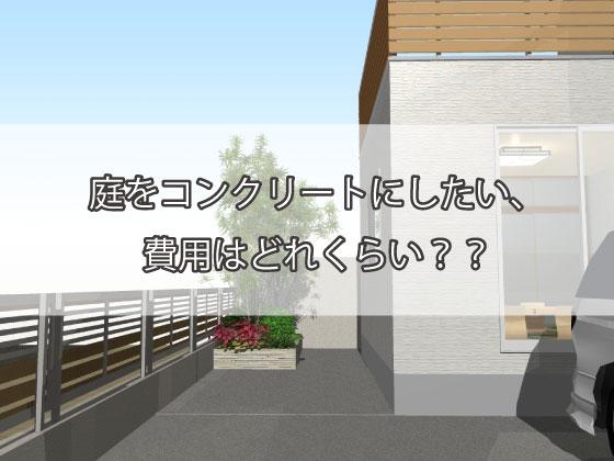 庭をコンクリートにしたい、費用はどれくらい?