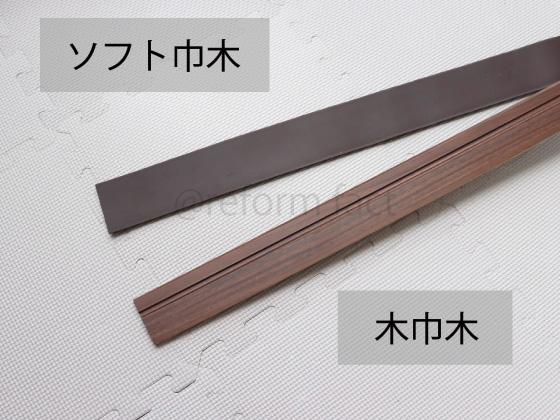 巾木の種類,ソフト巾木,木巾木