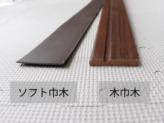 巾木の断面,ソフト巾木,木巾木