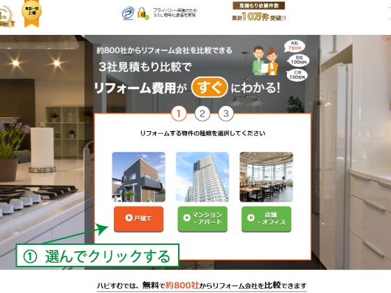 ハピすむ申し込みフォーム,戸建てかマンションか店舗か
