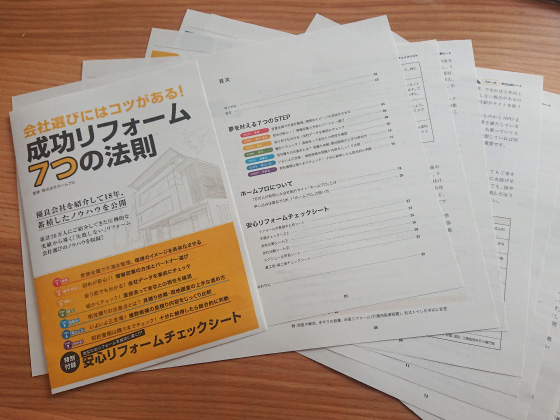 ホームプロ特典,成功リフォーム7つの法則,電子書籍