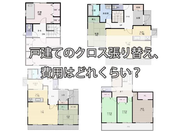 戸建てのクロス張り替え、費用はどれくらい?