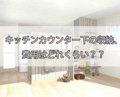 キッチンカウンター下の収納、費用はどれくらい?