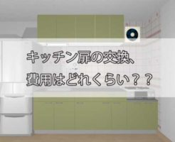 キッチン扉の交換、費用はどれくらい?