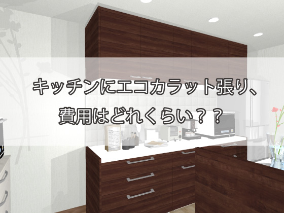 キッチンにエコカラット張り、費用はどれくらい?