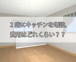 2階にキッチンを増設、費用はどれくらい?