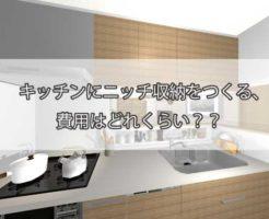キッチンにニッチ収納をつくる、費用はどれくらい?