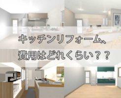 キッチンリフォーム、費用はどれくらい?