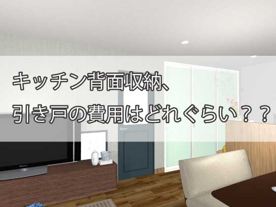 キッチン背面収納、引き戸の費用はどれくらい?