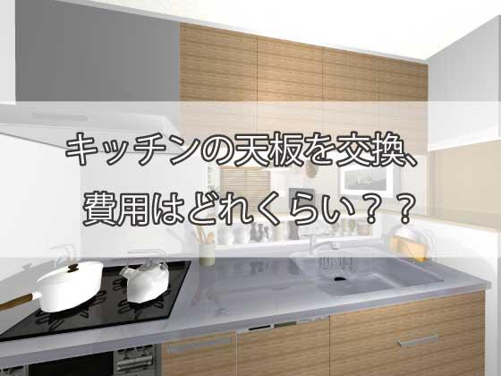 キッチンの天板を交換、費用はどれくらい?