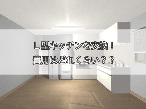 L型キッチン,交換,費用