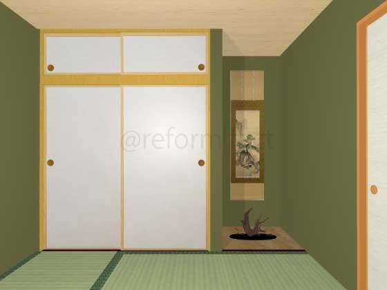 和室,リネン庫リフォーム,工事前,イメージ