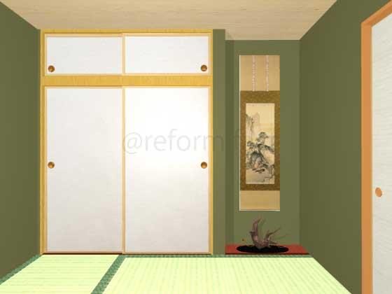 和室,リネン庫リフォーム,工事後,イメージ