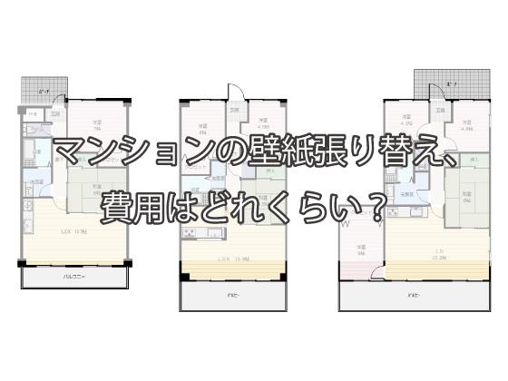 マンションの壁紙クロス張り替え、費用はどれくらい?