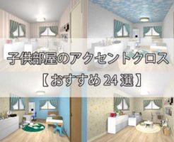子供部屋のアクセントクロス【おすすめ24選】
