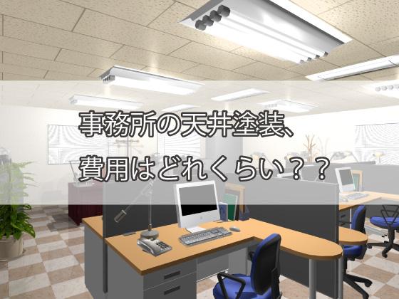 事務所の天井塗装、費用はどれくらい?