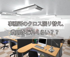 事務所のクロス張り替え、費用はどれくらい?