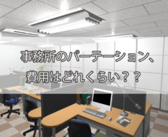 事務所のパーテーション、費用はどれくらい?