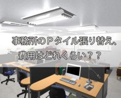 事務所のPタイル張り替え、費用はどれくらい?