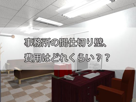 事務所の間仕切り壁、費用はどれくらい?