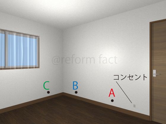 電気コンセント増設,部屋,洋室,どの位置に移動させるのが簡単か?