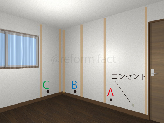電気コンセント,増設,洋室,部屋,柱の位置