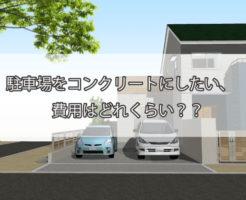 駐車場をコンクリートにしたい、費用はどれくらい?