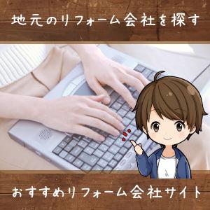 おすすめリフォーム会社紹介サイト