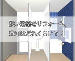 狭い浴室をリフォーム、費用はどれくらい?