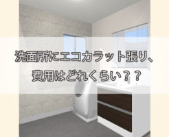 洗面所にエコカラット張り、費用はどれくらい?