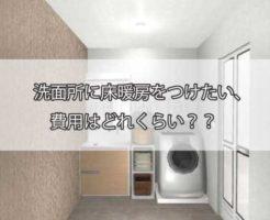 洗面所に床暖房をつけたい、費用はどれくらい?
