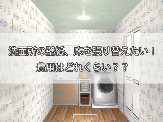 洗面所,壁紙,床