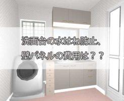 洗面台の水はね防止、壁パネル張りの費用は?