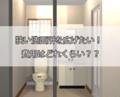 狭い洗面所,リフォーム,費用