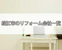 松江市のリフォーム会社一覧