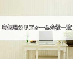 島根県のリフォーム会社一覧