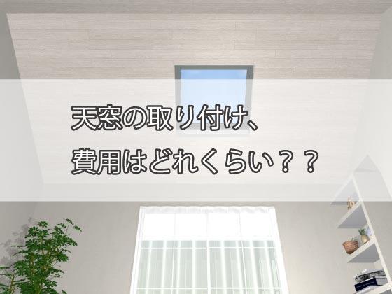 天窓を取り付け、費用はどれくらい?